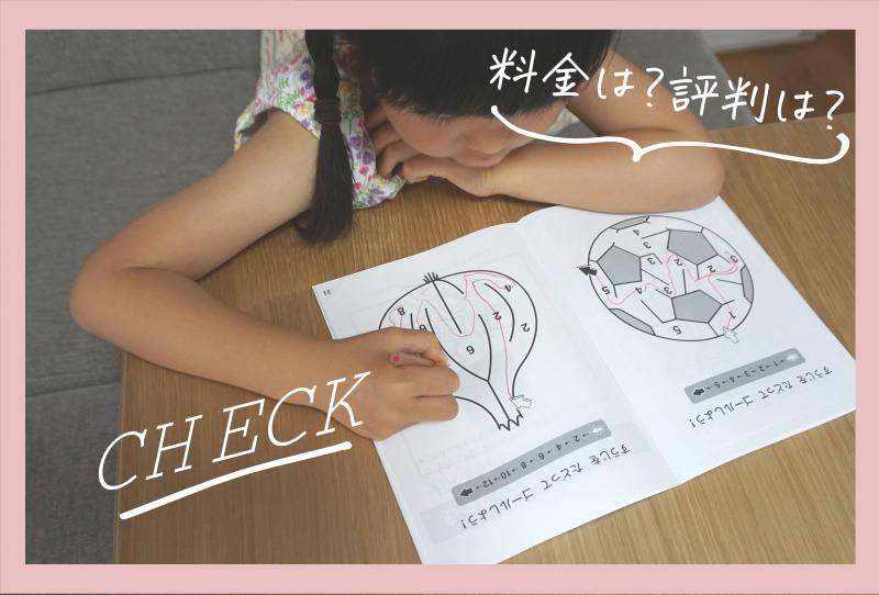 WonderBox(ワンダーボックス)の料金・評判・口コミ
