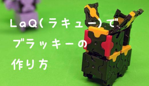 LaQ(ラキュー)ブラッキーの作り方【人気のポケモン】