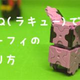 LaQ(ラキュー)でエーフィの作り方【人気のポケモン】09