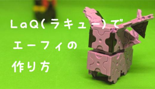 LaQ(ラキュー)エーフィの作り方【人気のポケモン】