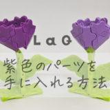 LaQの紫色パーツ(パープルとラベンダー)を手に入れる方法