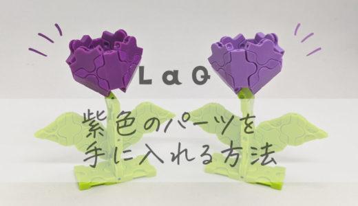 【限定カラー?】LaQ(ラキュー)の紫色パーツ(パープルとラベンダー)を手に入れる方法