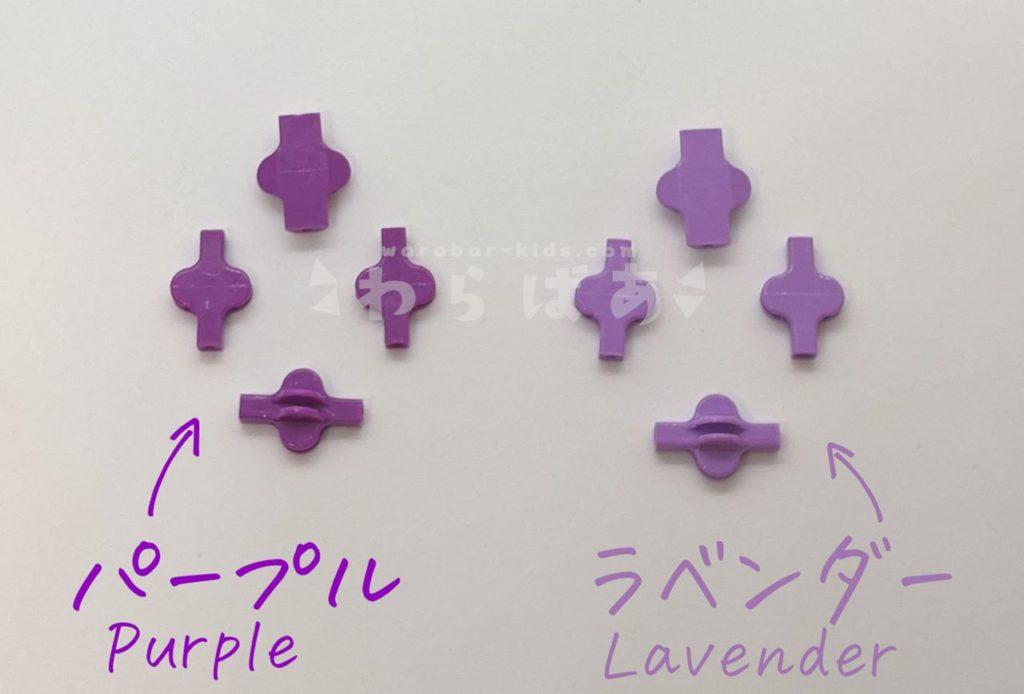 LaQの紫色パーツ(パープルとラベンダー)を手に入れる方法03