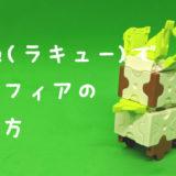 LaQ(ラキュー)リーフィアの作り方【人気のポケモン】
