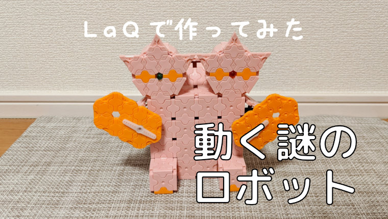 LaQでつくる!動くロボット10