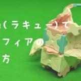 LaQ(ラキュー)ニンフィアの作り方【人気のポケモン】