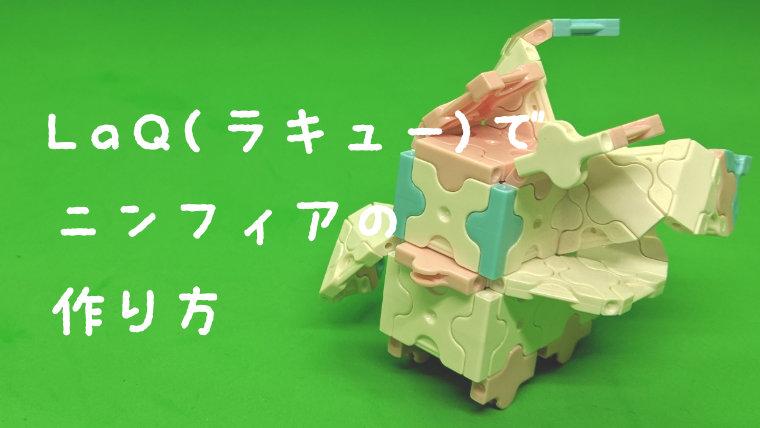 LaQ(ラキュー)でニンフィアの作り方01