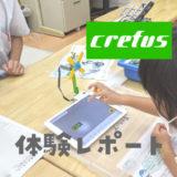 年長から通えるプログラミング教室「Crefus(クレファス)」の体験レポート・口コミも