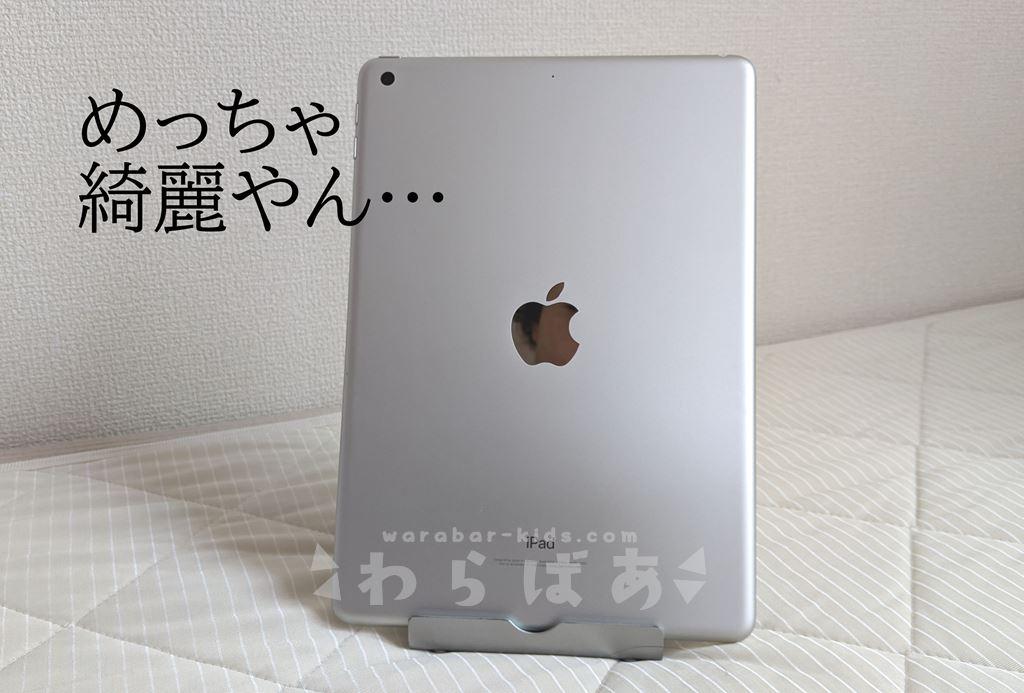 iPad中古品の画像