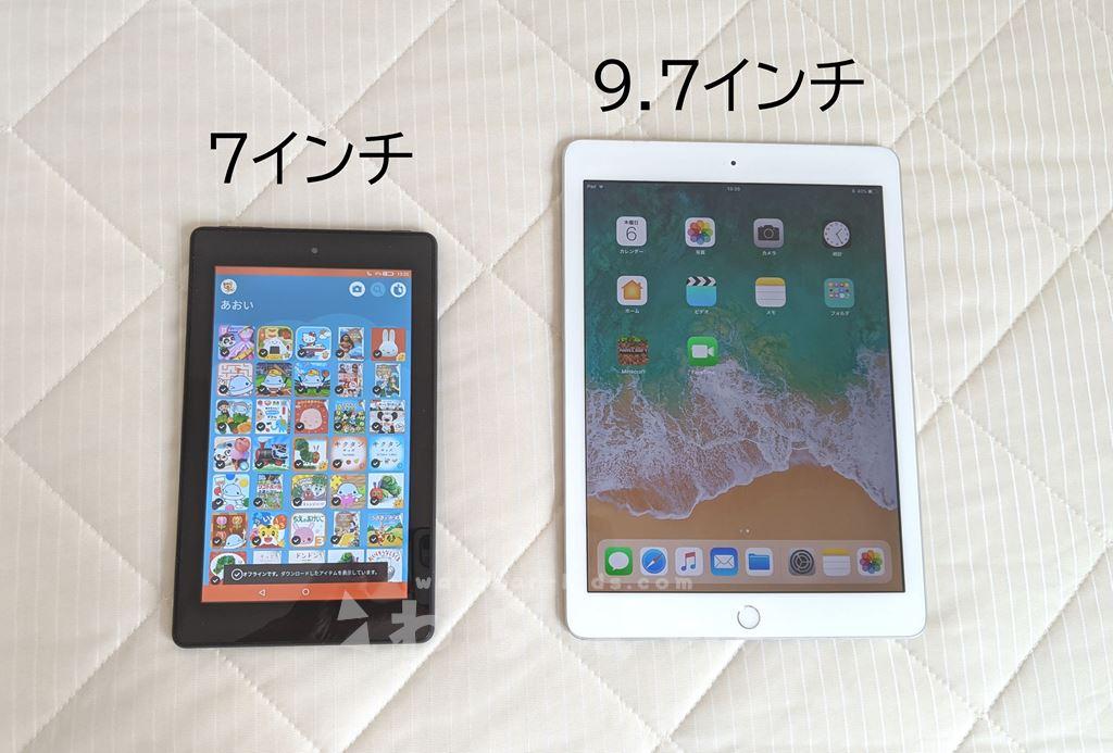 iPadとAmazonキッズタブレットのサイズ比較