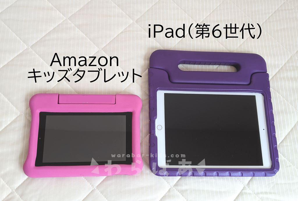 子供用におすすめのiPadは?安く購入する方法07