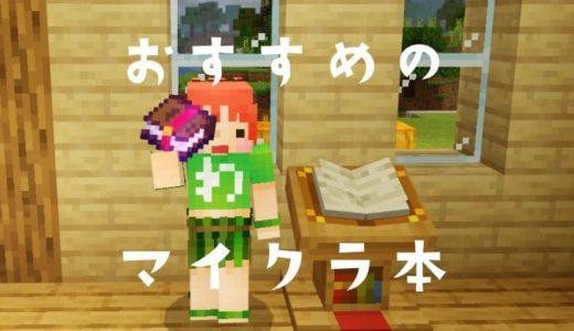 【マイクラのおすすめ本】Minecraft好きに紹介したい本8選!
