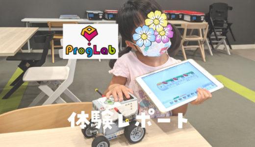 ロボットプログラミング教室「ProgLab(プログラボ)」ってどう?体験レポート・口コミも