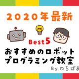 現役エンジニアによるロボット教室をガチ比較【2021年最新】