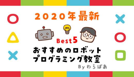 現役エンジニアによるおすすめ子供ロボットプログラミング教室5社ガチ比較【2020年最新】