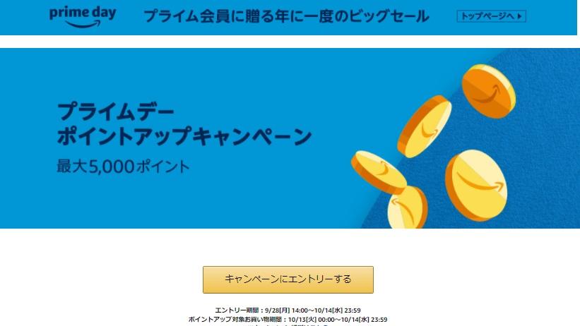 Amazonプライムデーで買うべきおすすめのセール商品・おもちゃ07