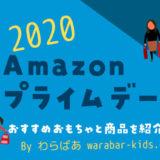 【2020】Amazonプライムデーでコレ買い!おすすめのおもちゃ・セール商品