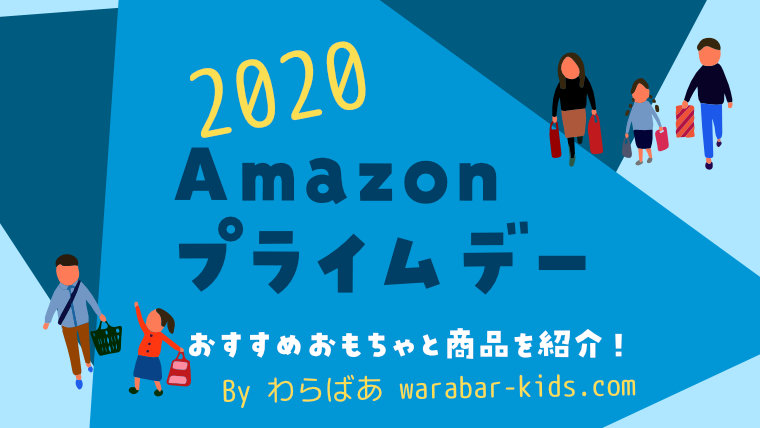 Amazonプライムデーで買うべきおすすめのセール商品・おもちゃ09