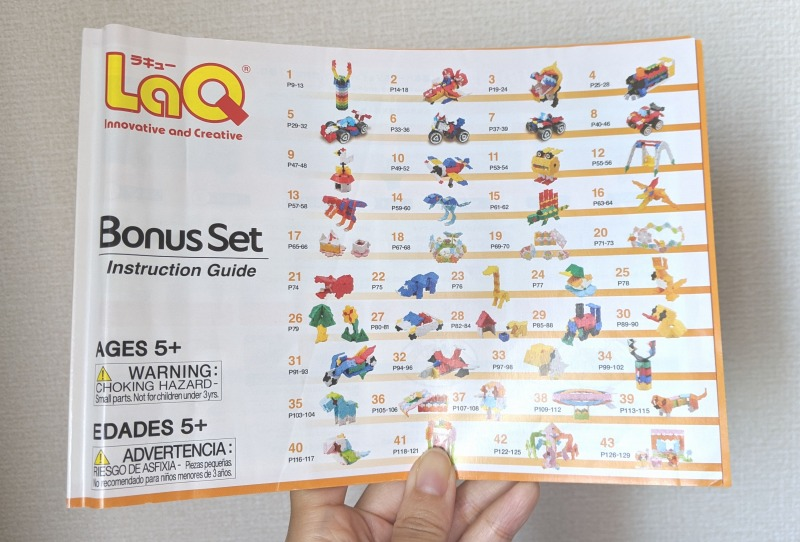 LaQ(ラキュー)ボーナスセットに付属する冊子