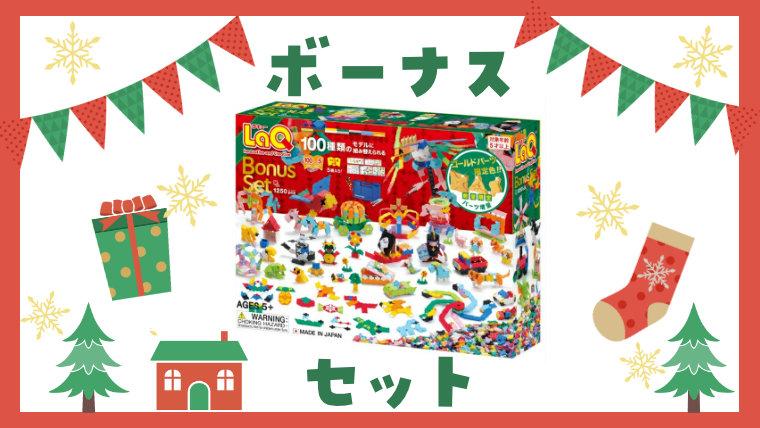 【レビュー】ラキューボーナスセット│クリスマスプレゼントにおすすめ