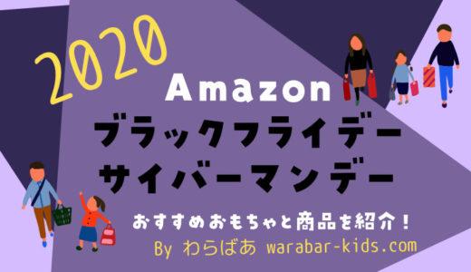 【2020】Amazonブラックフライデー&サイバーマンデーでコレ買い!おすすめのおもちゃ・セール商品