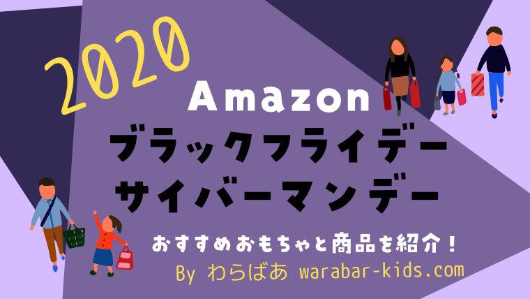 Amazonブラックフライデー&サイバーマンデー02