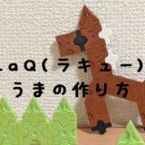 LaQで馬(うま)の作り方
