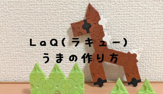 LaQ(ラキュー)馬(うま)の作り方