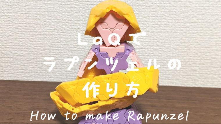 LaQ(ラキュー)塔の上のラプンツェル作り方【ディズニープリンセス】