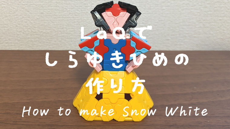 LaQ(ラキュー)白雪姫の作り方【ディズニープリンセス】