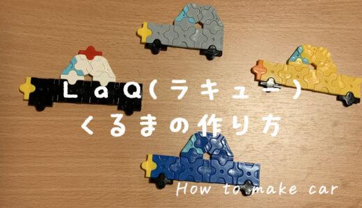 LaQ(ラキュー)車(くるま)の作り方