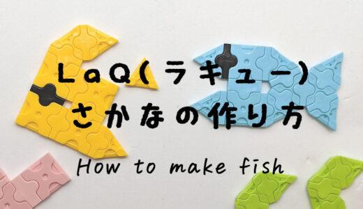 LaQ(ラキュー)魚(さかな)の作り方