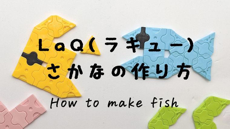 LaQで魚(さかな)の作り方