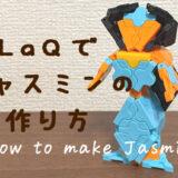 LaQ(ラキュー)アラジンのジャスミン作り方【ディズニープリンセス】