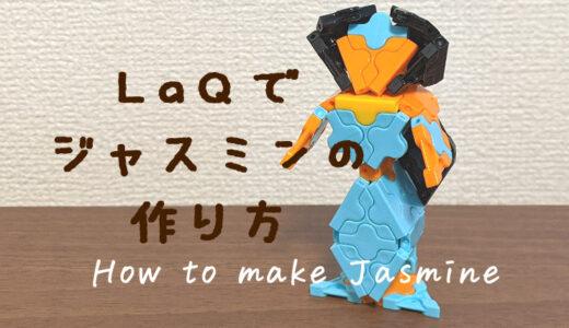 LaQ(ラキュー)アラジンのジャスミン作り方