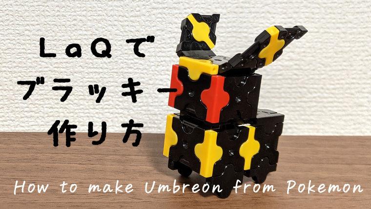 LaQ(ラキュー)でブラッキーの作り方01